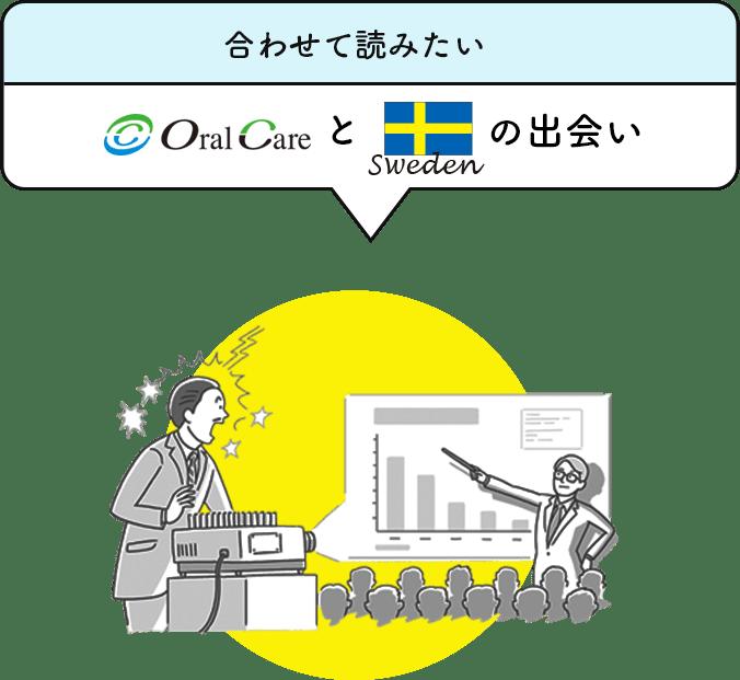 Oral Careとスウェーデンの出会い